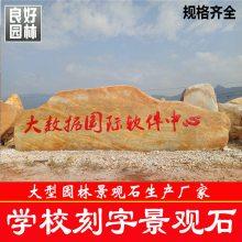 河北黄腊石、公司招牌石、企业风景石、大型景观石、刻字石头厂家