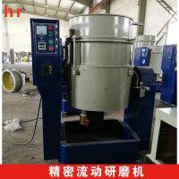 供应水流研磨机 流动光饰机 涡流抛光机