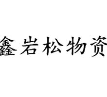 贵州鑫岩松物资有限公司