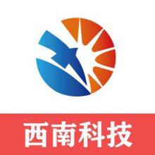 东莞市西南科技有限公司