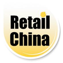 2020深圳国际商业零售与设计展