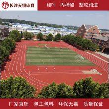 学校体育运动场塑胶跑道翻新 透气式塑胶跑道材料包施工价格