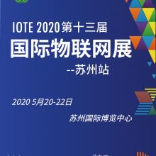 IOTE 2020 第十三届国际物联网展·苏州站
