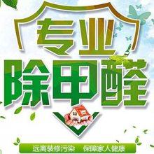 潍坊各县市区加盟除甲醛招商_甲醛公司招商_环保事业的前景_请认准精盾