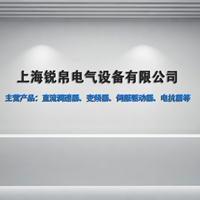 上海锐帛电气设备有限公司