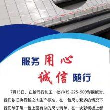 国家标准是门槛,上海新之杰压型钢板标准最消费者满意