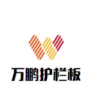 冠县万鹏贸易有限公司
