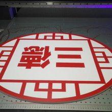 厦门3D广告UV打印机 龙岩广告UV打印机 宁德广告UV印刷机