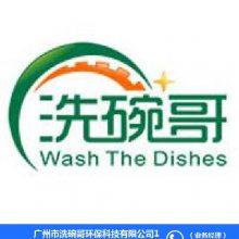 广州市洗碗哥环保科技有限公司