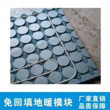 地暖模板 地热模板 干式薄型地暖模块板 免回填地暖模块 xps水暖模块