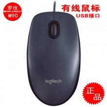 Logitech/罗技M90办公家用USB光电有线鼠标 不挑鼠标垫