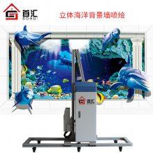 首汇墙面喷绘机墙体彩绘机家装电视背景墙画机