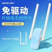 水星MW300UH 300M双天线usb无线网卡wifi接收器台式机上网 笔记本