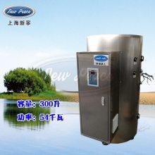 厂家销售大容量热水器容量300L功率54000w热水炉
