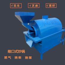 花生瓜子滚筒炒货机 不锈钢油菜籽炒货机 电加热炒锅价格