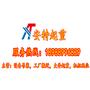 广州安特大件起重服务有限公司