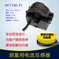 北京霍远开口互感器HCT16K-FJ开合式电流互感器测量型
