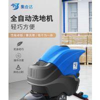 双刷洗地车生产厂家-济宁集合达清洁设备-山东洗地机
