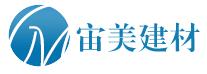 广东宙美建材有限公司