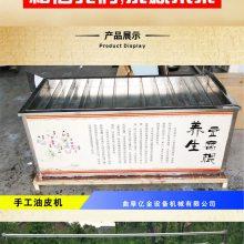 商用油皮机全自动酒店小型加工设备 4盒6盒养生腐竹豆皮机 临沂地区哪里卖的油皮机便宜