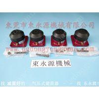 深圳 冲床气压式避震器,造纸设备振动减轻装置找 东永源