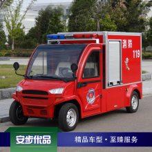 安步优品ABEV902C消防红微型消防车 1吨水箱四轮电动消防车 两座电动消防车 封闭式小型消防车