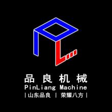 山东品良机械设备有限公司