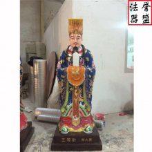 苍南县誉盛工艺厂 树脂彩绘道教神像十殿阎王图片大全