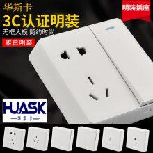 华斯卡开关插座HUASK墙壁开关HM1明装插座