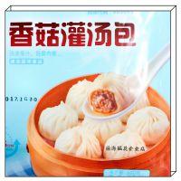 新包装!广州酒家利口福【香菇灌汤包】 300克 广东顺丰包邮