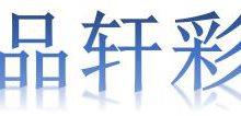 苏州艺品轩彩绘装饰有限公司