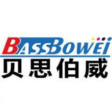 深圳市贝思伯威科技有限公司