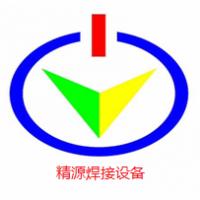 宁波精源焊接设备有限公司