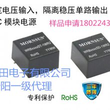 WRB_ST/SD-1WR2 系列 金升阳宽压电源 功率