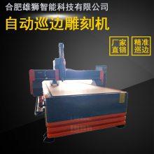 数控XS-1325自动巡边雕刻机自动巡边机 鼠年钜惠数控智能定位