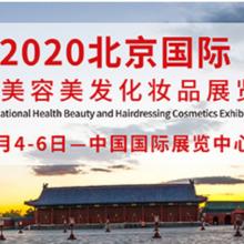 2020北京国际健康美容美发化妆品展览会