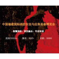 2019厦门国际消防展