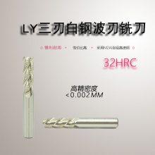 3刃波刃铣刀硬质铝用刀波刃铣刀M2AI含铝高速钢不锈钢立铣刀