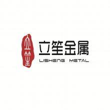 立笙金属材料(上海)有限公司