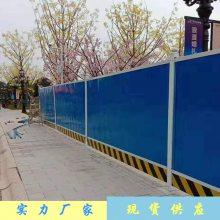 新型彩钢平面扣板围挡 楼盘建筑施工安全围墙 移动广告护栏