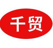 邯郸市千贸铁路器材制造有限公司