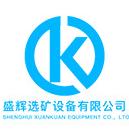 石城县盛辉选矿设备制造有限公司