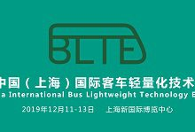 BLTE 2019中国(上海)国际客车轻量化技术展览会