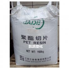 PET 江阴兴业 CZ-302 涤纶树脂 吹塑级 薄膜 水瓶专用塑料原料