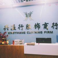 深圳市兴溢行服饰商行