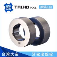 台湾大宝TOSG 高强度3t滚丝轮 直纹滚牙轮 螺丝滚花轮