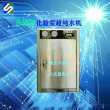 实验室用蒸馏水机纯化水机 选世骏牌化验室超纯水机 更专业更实用