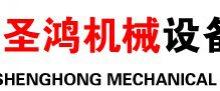 河南圣鸿机械设备有限公司