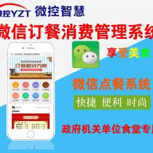 高校食堂报餐系统学生网上订餐外卖平台微信点餐支付校园食堂消费管理软件