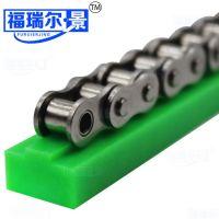 非标定制高分子链条滑槽 高耐磨链条托条 输送机械链条垫条厂家